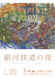 劇団ひまわり 仙台エクステンションスタジオ 第5回発表会「銀河鉄道の夜」チラシ表