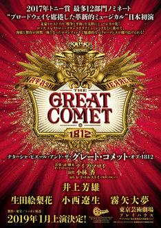 ミュージカル「ナターシャ・ピエール・アンド・ザ・グレート・コメット・オブ・1812」ビジュアル