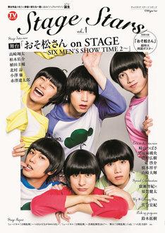 「TVガイド Stage Stars vol.1(TOKYO NEWS MOOK 682号)」(東京ニュース通信社)