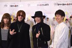 左から松田凌、SUGIZO、辻仁成、村井良大。