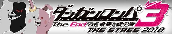 「ダンガンロンパ3 THE STAGE 2018~The End of 希望ヶ峰学園~」ロゴ