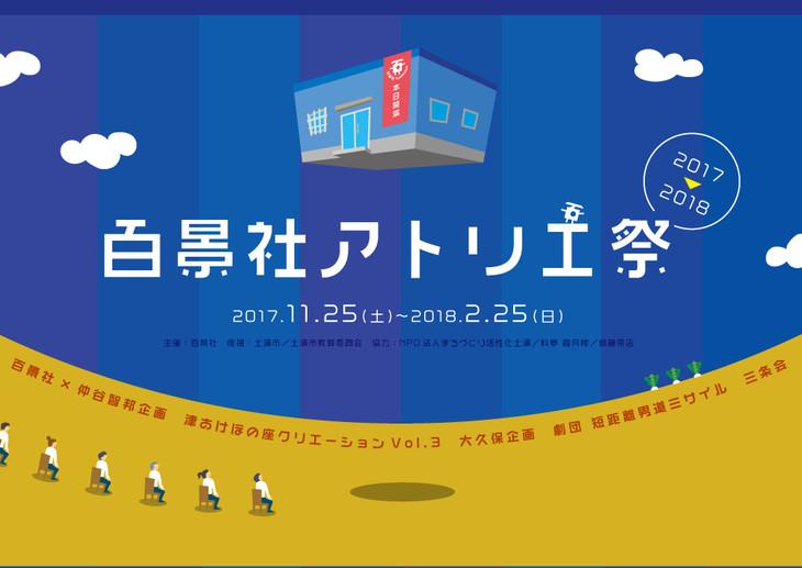 百景社アトリエ祭ビジュアル