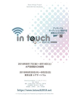 Black Wings Project「NEW BRITISH MUSICAL『In Touch』」ビジュアル