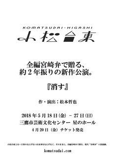 小松台東「消す」仮チラシ