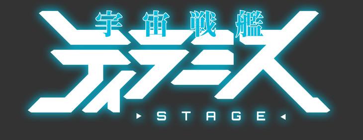 舞台「宇宙戦艦ティラミス」ロゴ (c)舞台「宇宙戦艦ティラミス」製作委員会