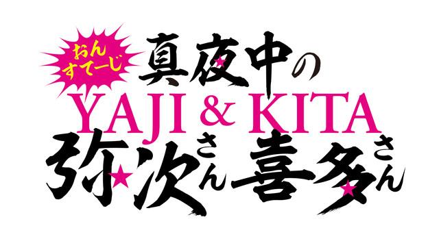 「おん・すてーじ『真夜中の弥次さん喜多さん』」ロゴ