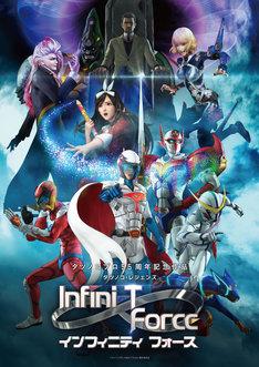 テレビアニメ「Infini-T Force(インフィニティ フォース)」キービジュアル