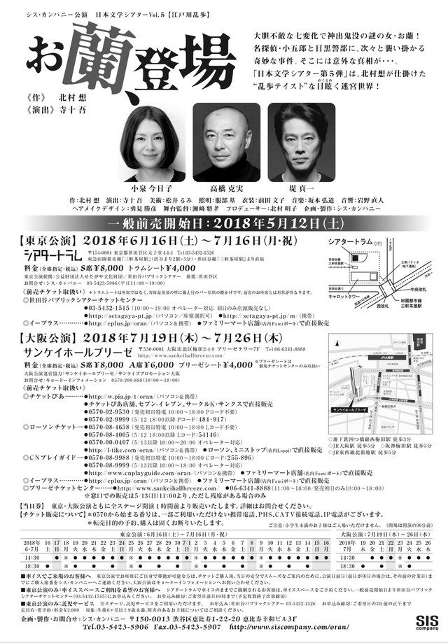 シス・カンパニー公演 日本文学シアターVOL.5江戸川乱歩「お蘭、登場」チラシ裏