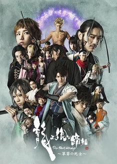 「『龍よ、狼と踊れ~Dragon,Dance with Wolves~』 ~草莽の死士~」キービジュアル(舞台キャストver.)