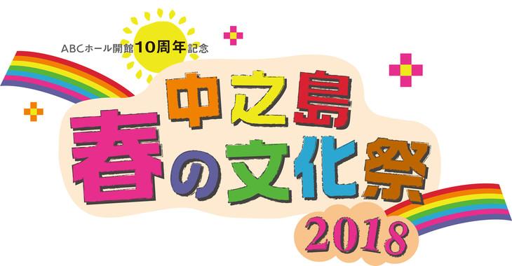 ABCホール開館10周年記念「中之島春の文化祭2018」ロゴ