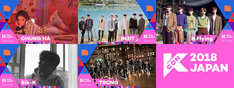 「KCON 2018 JAPAN」最終出演者ラインナップ