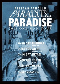 """PELICAN FANCLUB「TOUR 2018""""PARALYZE PARADISE""""」告知画像"""