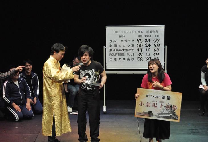 「『劇トツ×20分』2017」より。(撮影:藤松妙子)