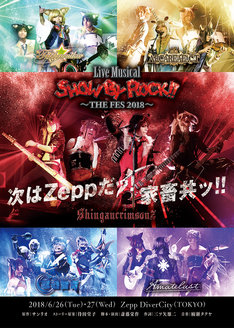 「Live Musical『SHOW BY ROCK!!』~THE FES 2018~」キービジュアル
