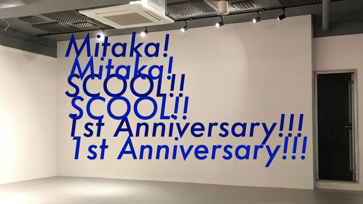 「Mitaka! SCOOL!! 1st Anniversary!!!」ビジュアル