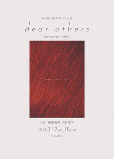 木村愛子新作ダンス公演「dear others」チラシ表