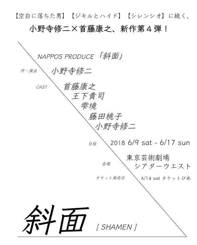 NAPPOS PRODUCE「斜面」仮チラシ