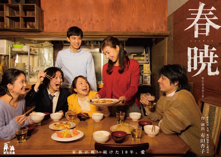 野生児童 第5弾「春暁-しゅんぎょう―」チラシ表