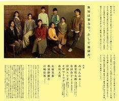 野生児童 第5弾「春暁-しゅんぎょう―」チラシ裏