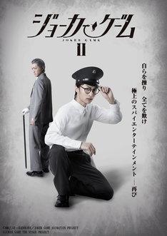 「舞台『ジョーカー・ゲームII』」ティザービジュアル