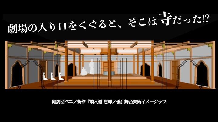 庭劇団ペニノ「蛸入道 忘却ノ儀」クラウドファンディング告知ビジュアル