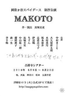 阿佐ヶ谷スパイダース 新作公演「MAKOTO」速報チラシ