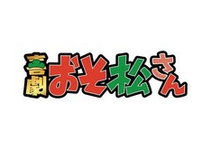 喜劇「おそ松さん」ロゴ