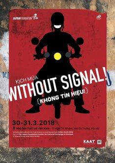 ノンバーバル・シアター公演 日越共同制作 小野寺修二演出「WITHOUT SIGNAL!(信号がない!)」ビジュアル