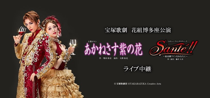 宝塚歌劇 花組博多座公演「あかねさす紫の花」「Sante!!」ライブ中継のビジュアル。