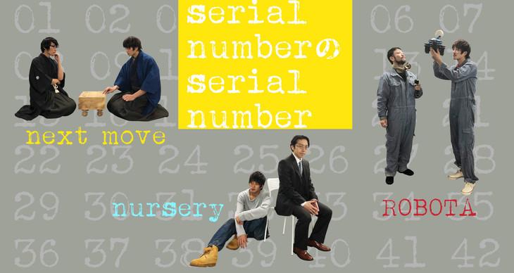 serial number「serial numberのserial number」ビジュアル