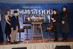 「銀河鉄道999 40周年記念作品 舞台『銀河鉄道999』~GALAXY OPERA~」メインビジュアル初公開の瞬間。