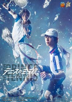 「ミュージカル『テニスの王子様』3rdシーズン 全国大会 青学(せいがく)vs氷帝」ビジュアル