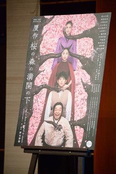NODA・MAP 第22回公演「贋作 桜の森の満開の下」ビジュアル