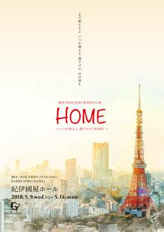 劇団TEAM-ODAC 第29回本公演「HOME~いつか帰るよ、僕だけのHOME~」キービジュアル
