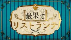 フォトシネマ朗読劇「最果てリストランテ」ロゴ