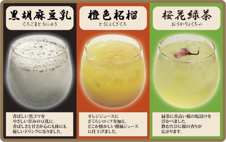 「シネマ歌舞伎特集 in シネ・リーブル池袋」定式幕をイメージした3種類のドリンク。