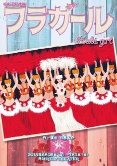 昭和芸能舎 舞台「フラガール」チラシ表