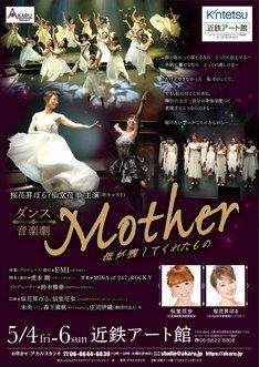 桜花昇ぼる・仙堂花歩 主演(Wキャスト)ダンス音楽劇「Mother~母が残してくれたもの~」チラシ表