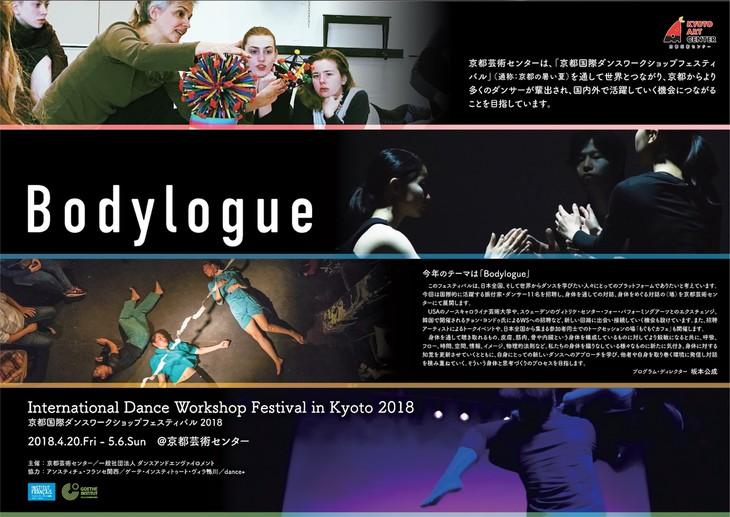 「京都国際ダンスワークショップフェスティバル 2018」告知ビジュアル