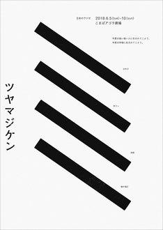 日本のラジオ「ツヤマジケン」チラシ表