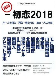 Orega Presents Vol.1「ー初恋2018」速報チラシ
