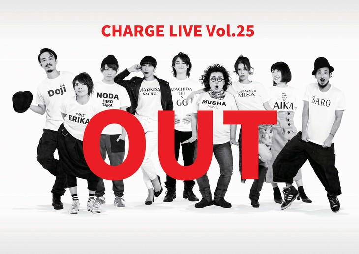CHARGE LIVE VOL.25「OUT」チラシ表