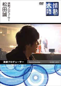 「情熱大陸×松田誠」DVDジャケット
