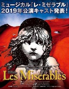 ミュージカル「レ・ミゼラブル」2019年公演速報ビジュアル