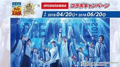 「ミュージカル『テニスの王子様』15周年記念コンサート Dream Live 2018×JOYSOUND直営店コラボキャンペーン」告知ビジュアル