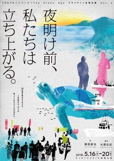 TOKYOハンバーグ+The Stone Age ブライアント合同企画 Vol,3「夜明け前、私たちは立ち上がる。」チラシ表
