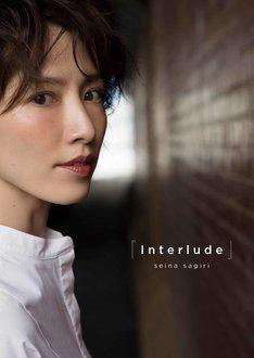 早霧せいなフォトブック「Interlude(インタールードゥ)」(ワニブックス)