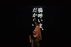 モダンスイマーズ「嗚呼いま、だから愛。」より。(Photo:Yoshizo Okamoto)
