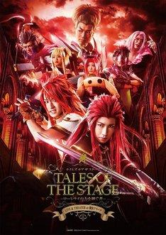 「テイルズ オブ ザ ステージ -ローレライの力を継ぐ者- LIVE&THEATER at 横浜アリーナ」キービジュアル
