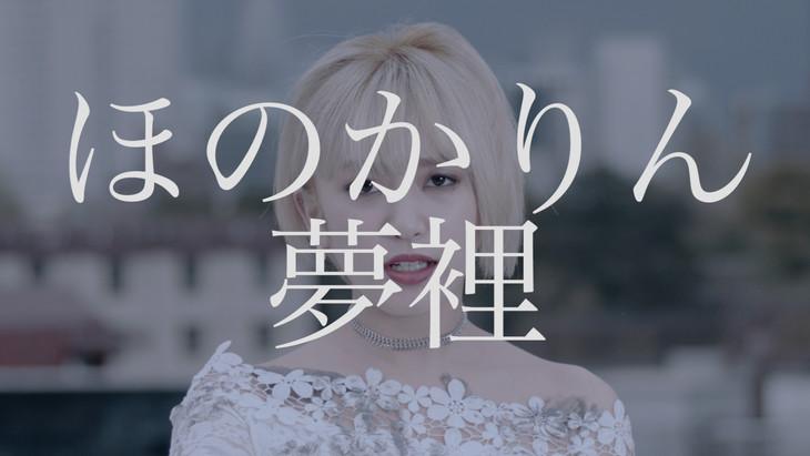 ほのかりん「夢裡」MVのワンシーン